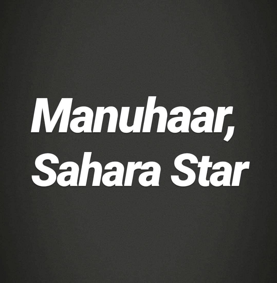 image - Manuhaar - Hotel Sahara Star