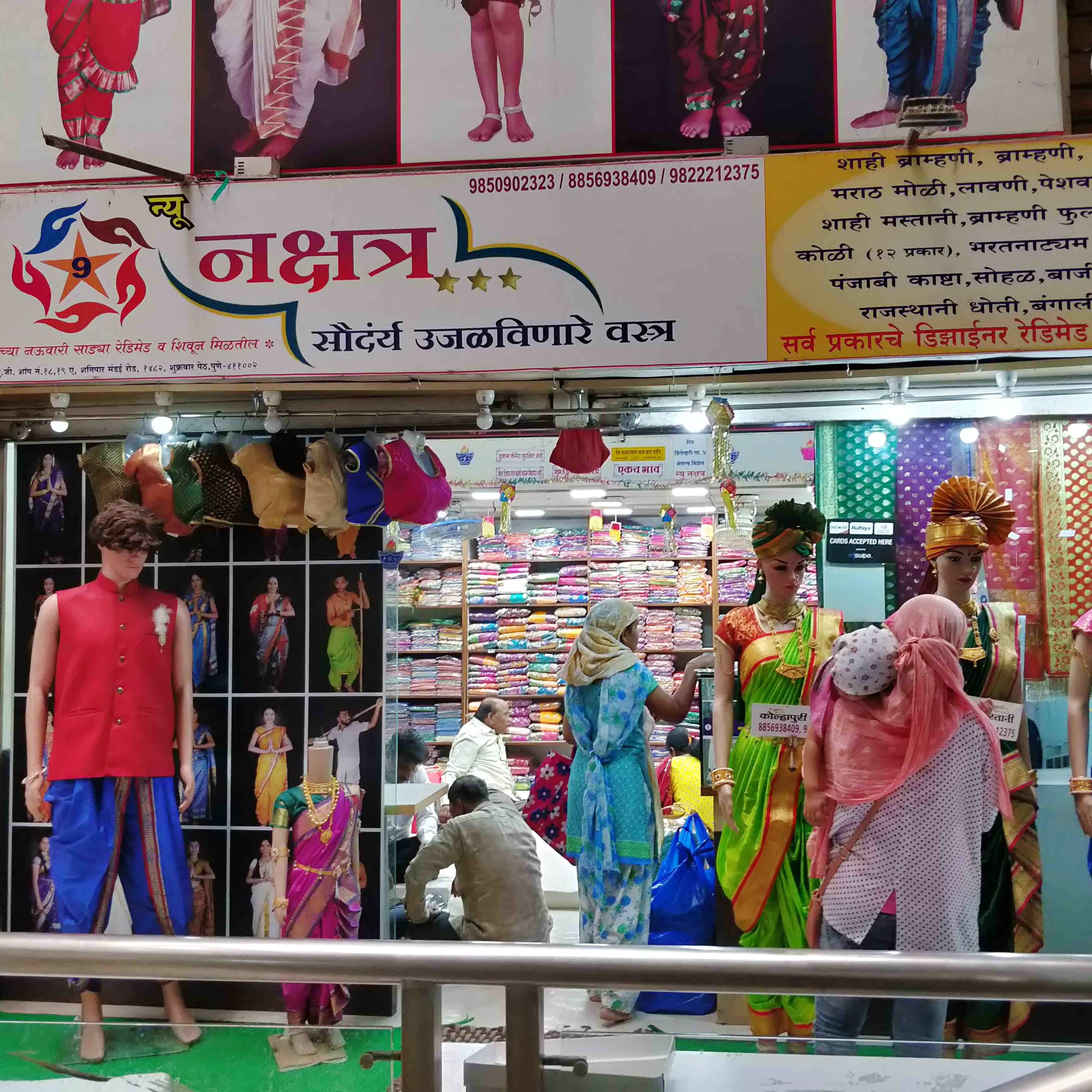 image - Nakshtra