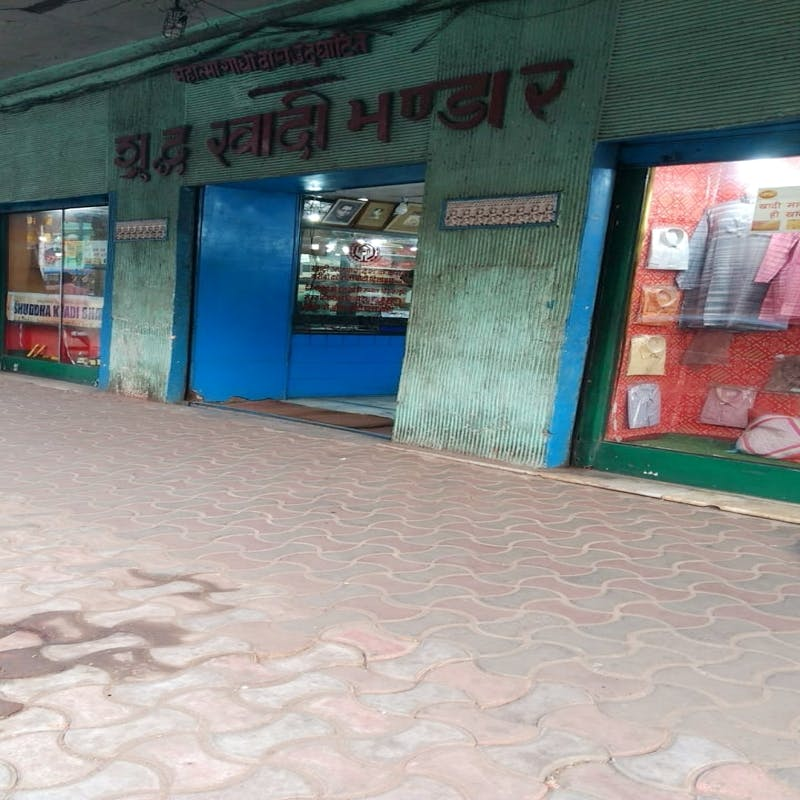 image - Shuddh Khadi Bhandar