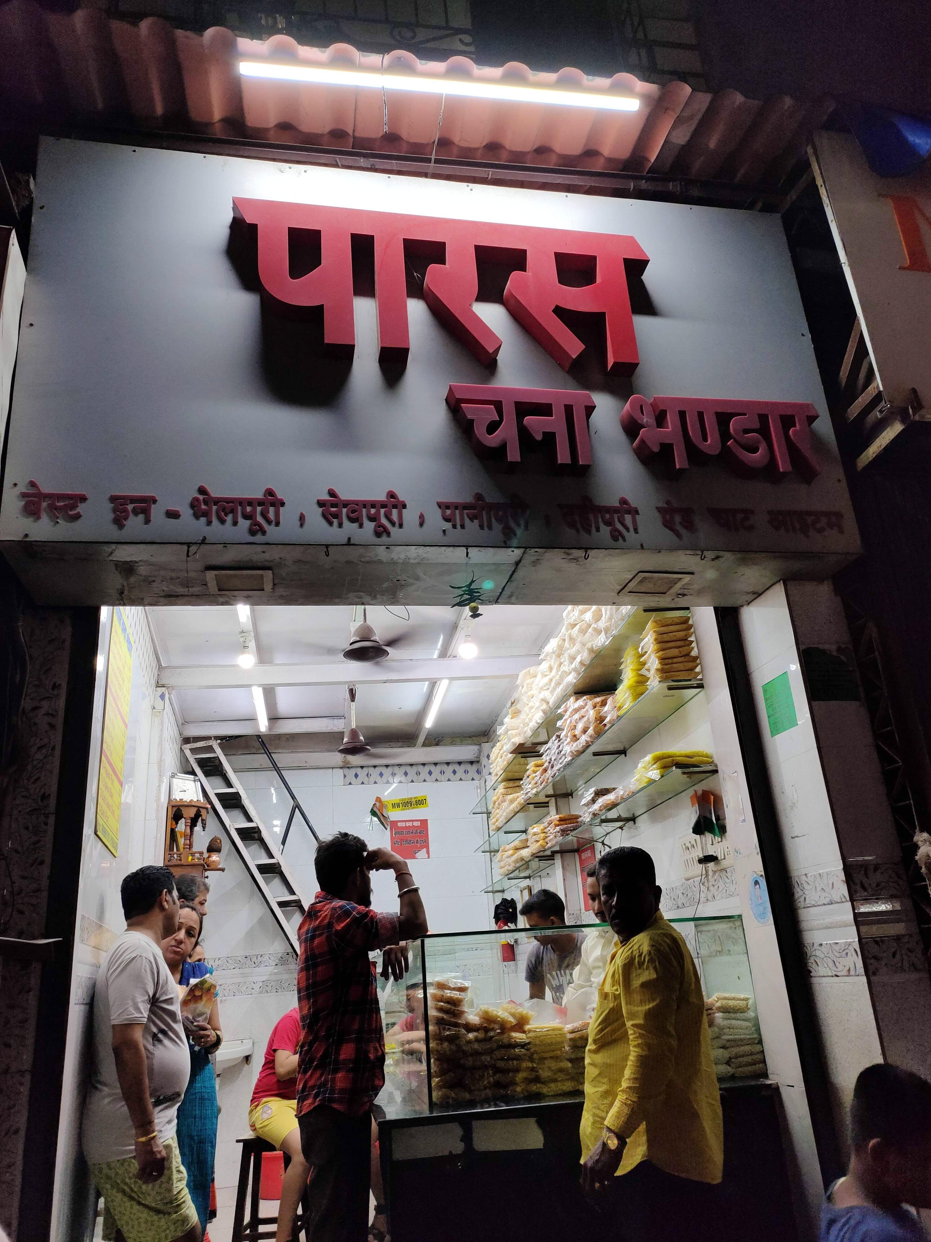 image - Paras Chana Bhandar