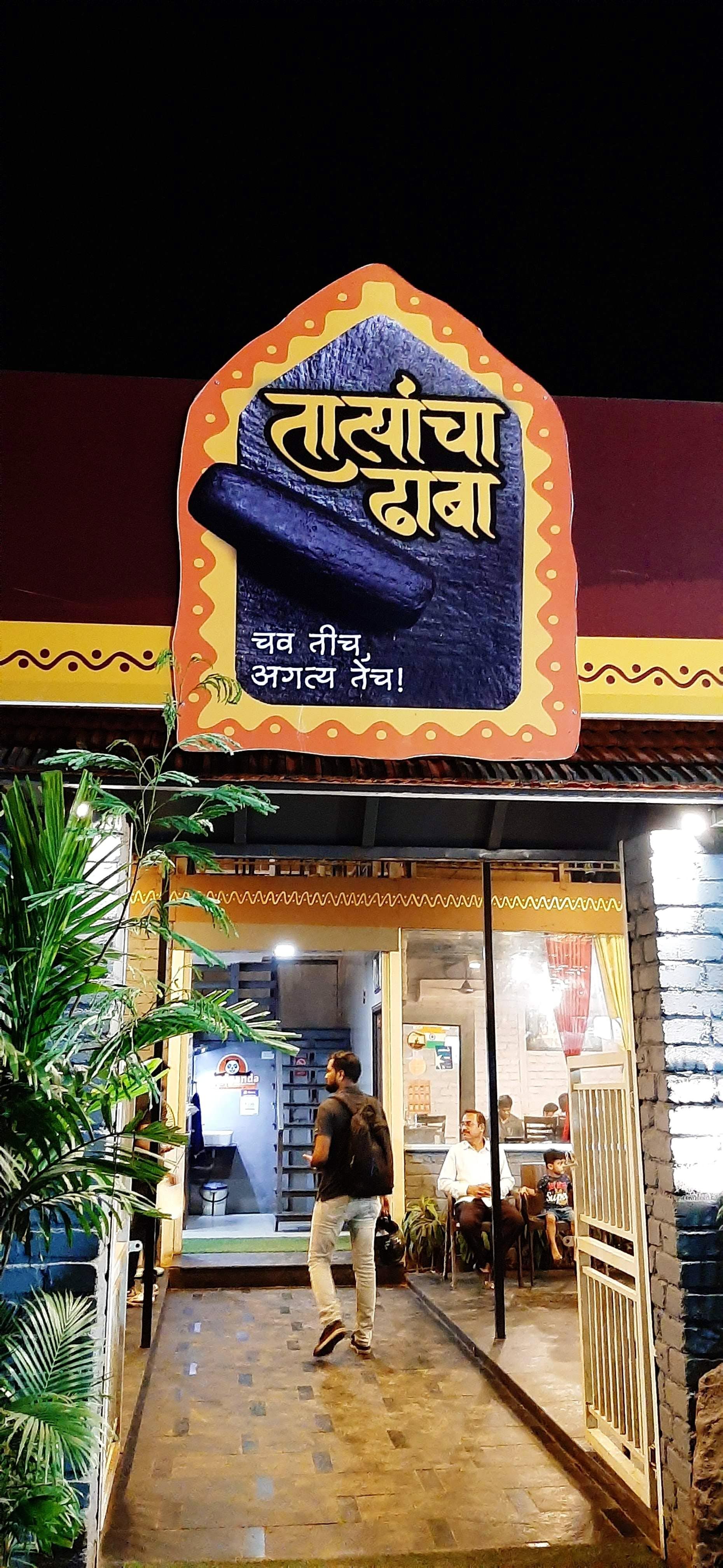 Tatyancha Dhaba