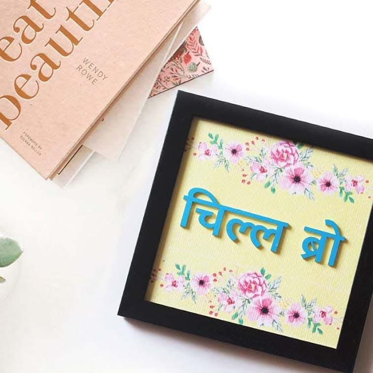 image - Gift Gaali